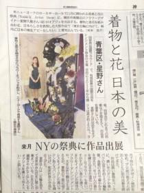 神奈川新聞 星野久美 掲載 NYカーネギーホール フラワー オブジェ 横浜 着物