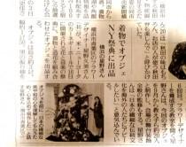 読売新聞 星野久美 横浜 フラワー ジュエリー ニューヨーク カーネギーホール 舞台装飾