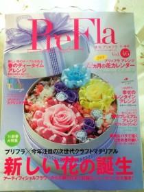 プリフラ PreFla  フラワー雑誌 星野久美 フルールトレシック フラワーサロン