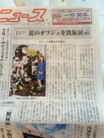 タウンニュース 横浜市青葉区 フラワーサロン 星野久美 カーネギーホール 着物 振袖 オブジェ