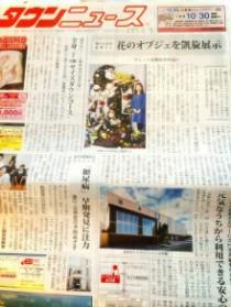 タウンニュース 横浜市青葉区 星野久美 フルールトレシック フラワーサロン カーネギーホール