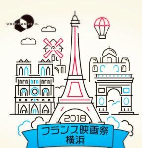 フランス映画祭 日仏交流記念 横浜みなとみらいホール 星野久美 フラワー展示