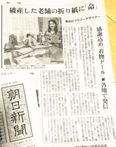 朝日新聞 メディア掲載 着物ドール プロジェクト 全国展開 星野久美 ダイヨ折り紙