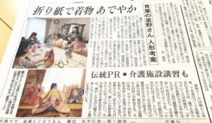 神奈川新聞 着物ドール 全国展開 ダイヨ 折り紙 和紙 お花の先生 プロジェクト 星野久美