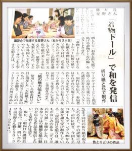 タウンニュース 着物ドール ダイヨ 折り紙 プロジェクト 全国展開 星野久美
