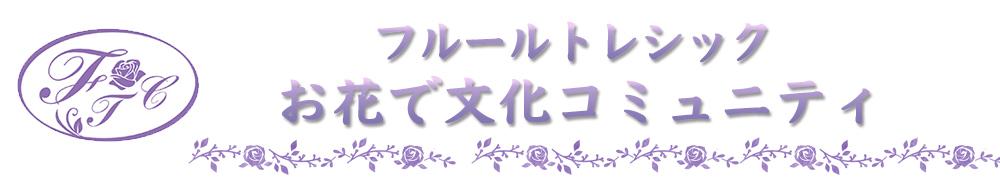 フルールトレシック お花で文化コミュニティ