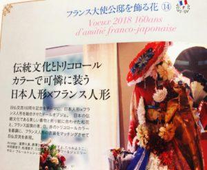 フランス大使館で装飾したオブジェがベストフラワーアレンジメントに掲載されました
