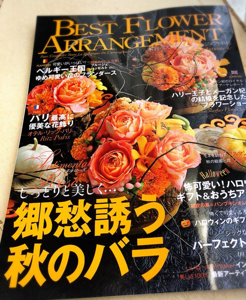 ベストフラワーアレンジメント秋号に掲載されました