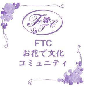 お花で文化活動のコミュニティ