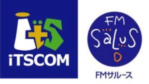 FMサルース、イッツコム同時放送の生放送番組に出演します