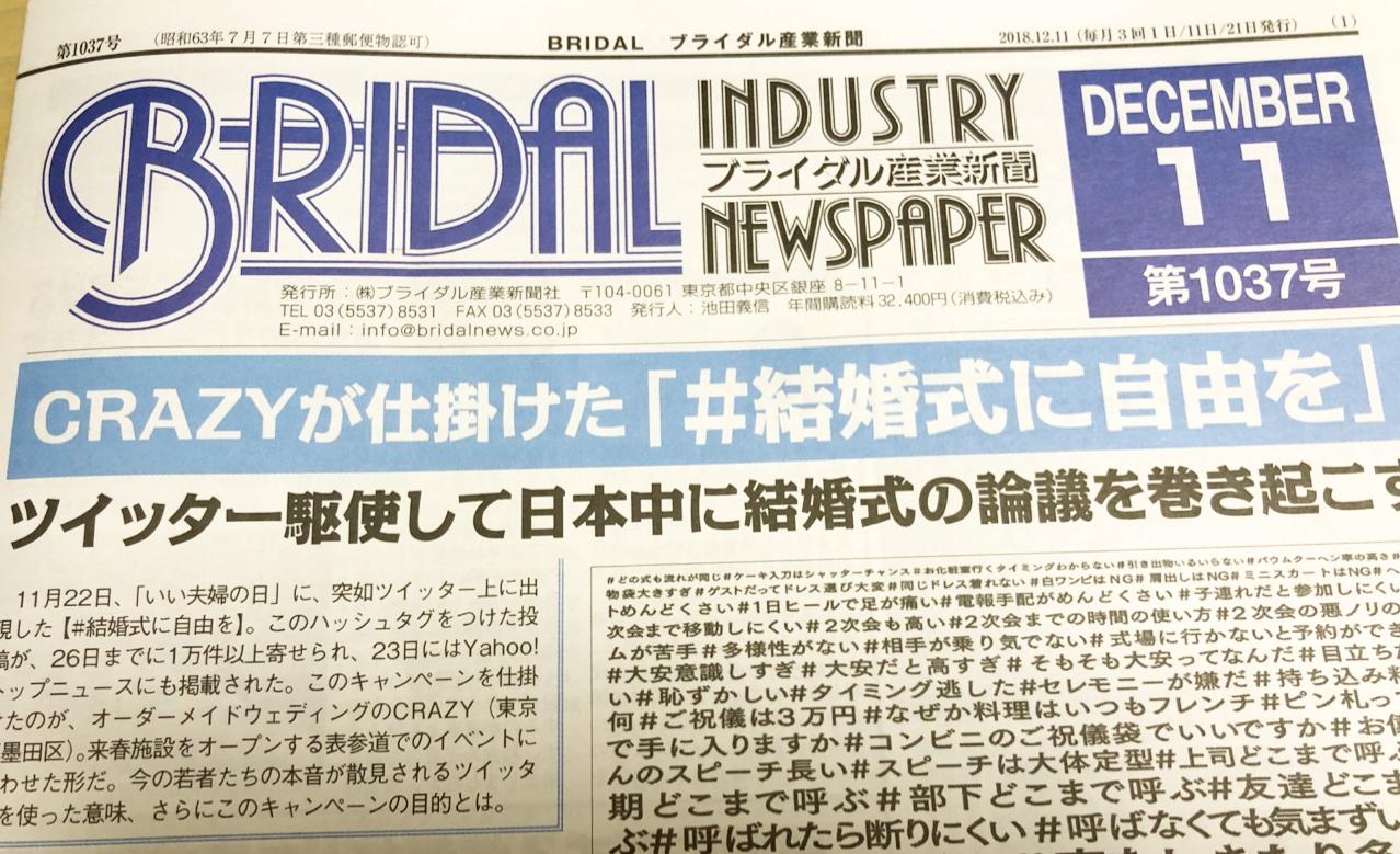 ブライダル産業新聞に掲載されました