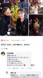 秋本奈緒美さんと