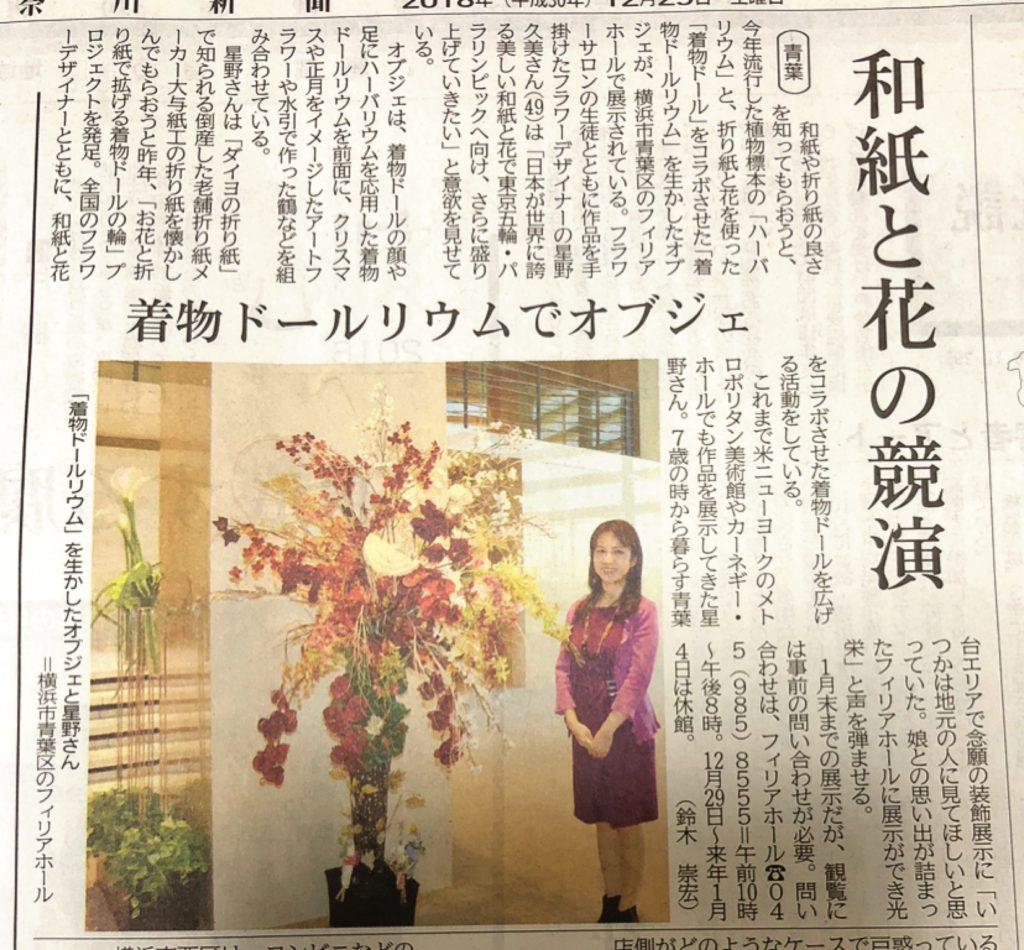 神奈川新聞に掲載