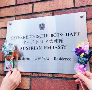 オーストリア大使館で着物ドールリウムと