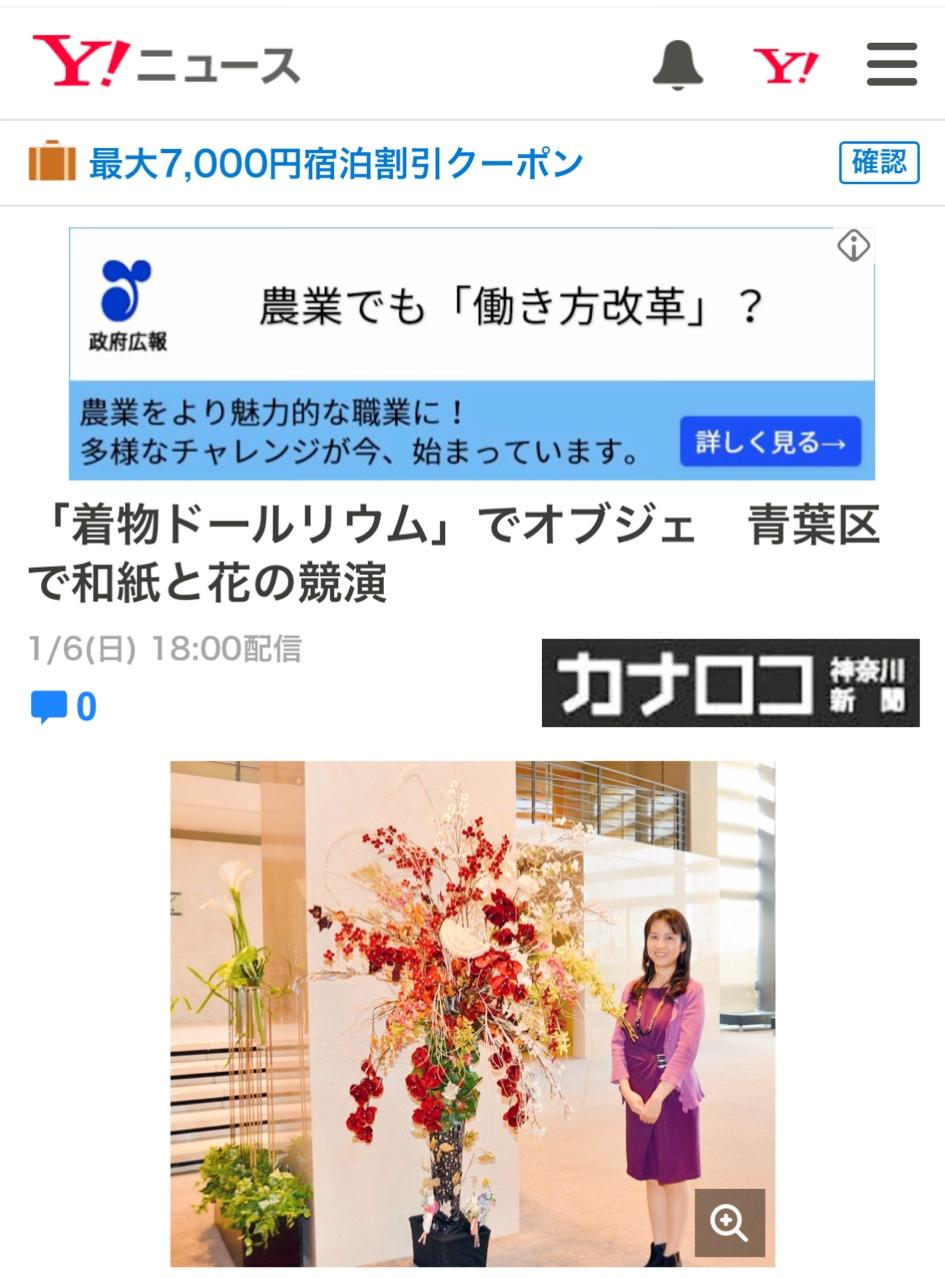 Yahoo!ニュースで紹介されました