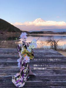 着物ドールリウムと富士山と田貫湖