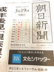 朝日新聞 神奈川版に掲載されました