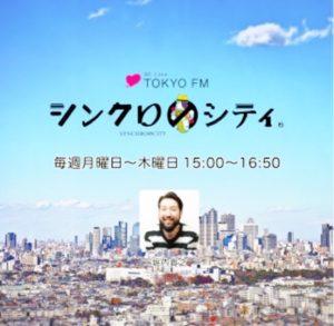 TOKYO FM シンクロのシティに生出演