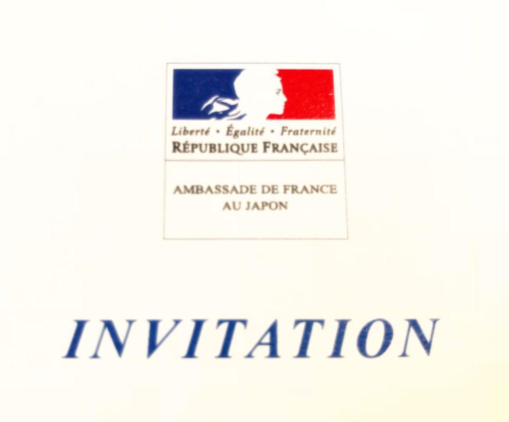 フランス大使館へご招待されました