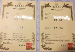 2種の意匠登録証