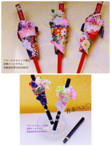 お箸のかんざしや香水ペン