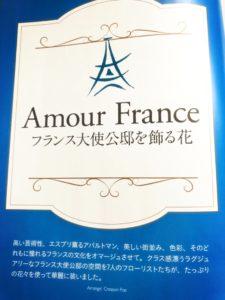 フランス大使公邸展示作品