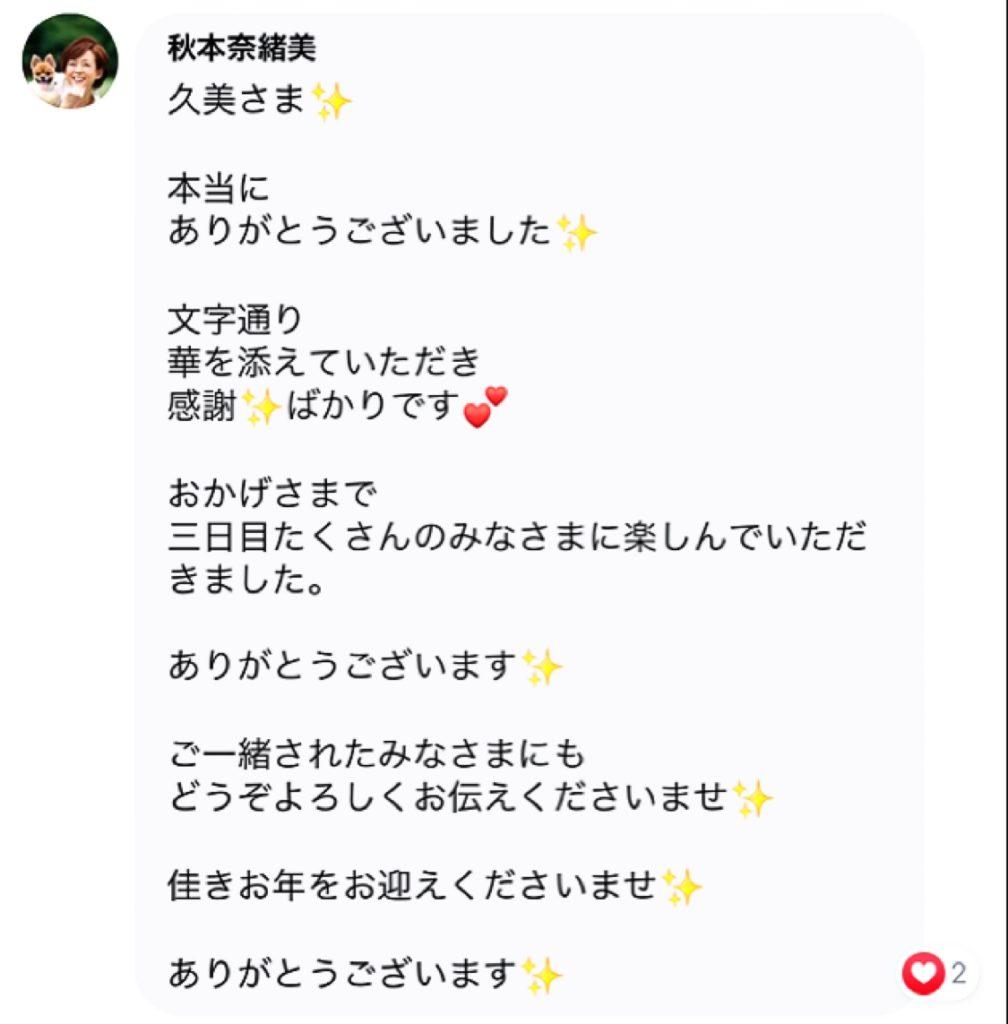秋本奈緒美さんからメッセージ