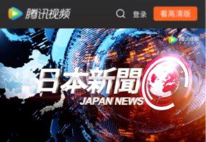中国のJAPAN NEWSで放映