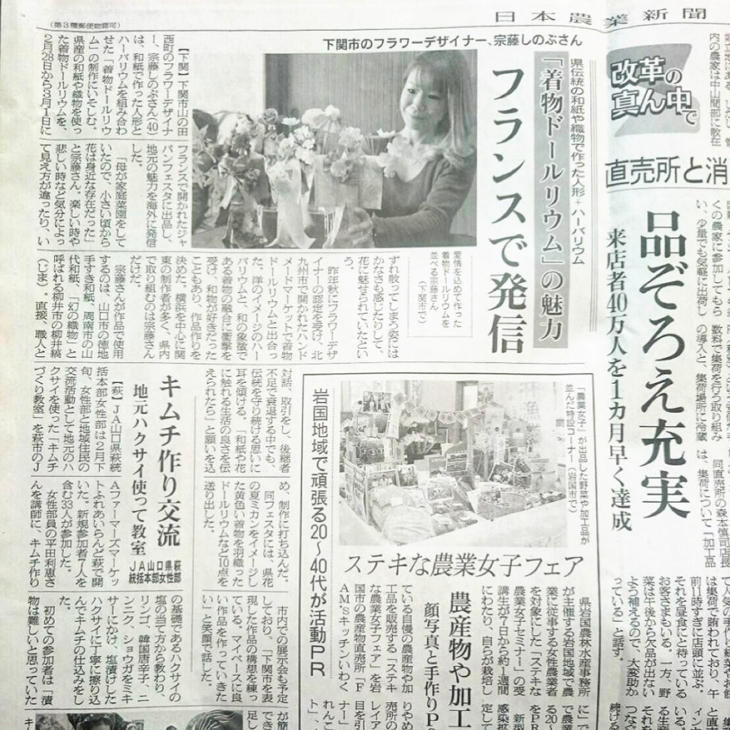 日本農業新聞社に掲載