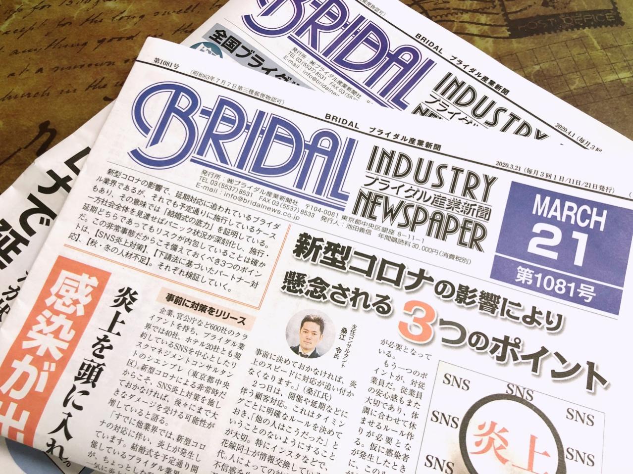 ブライダル産業新聞に掲載