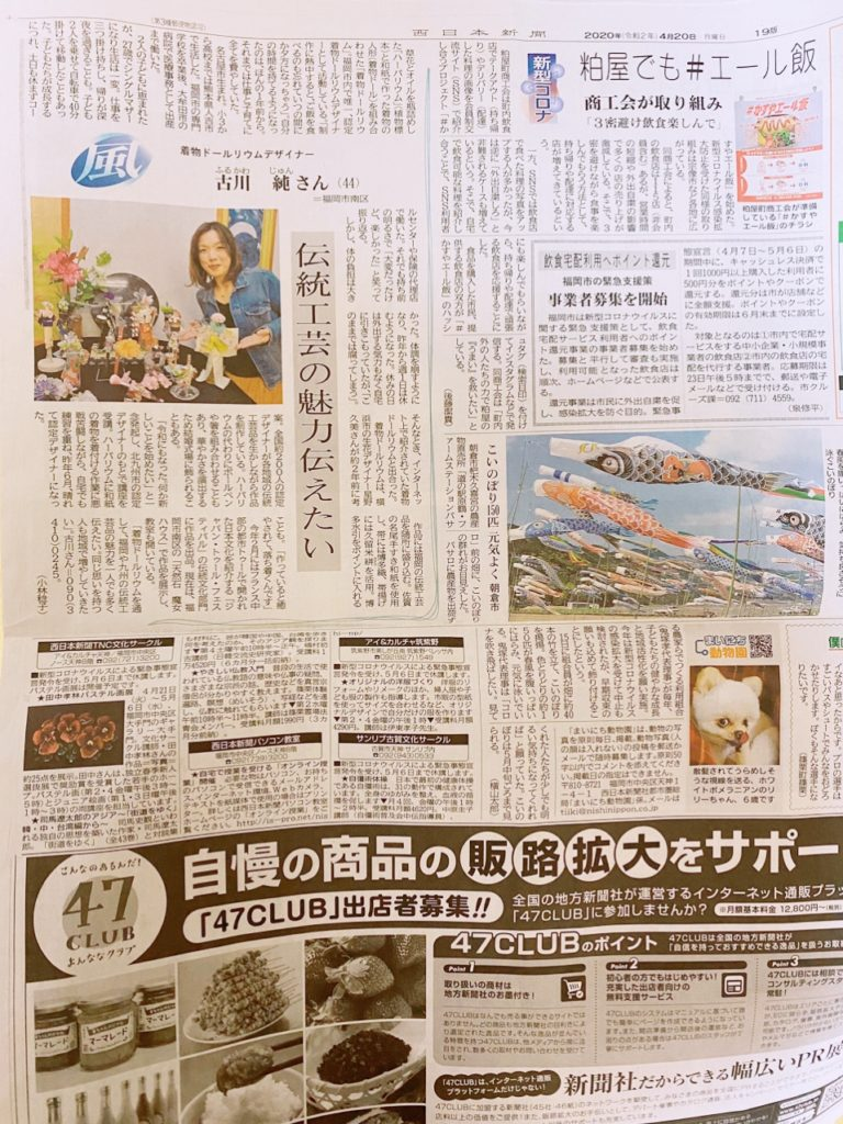 西日本新聞に掲載