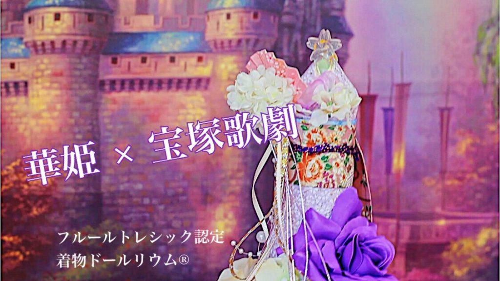 華姫×宝塚歌劇