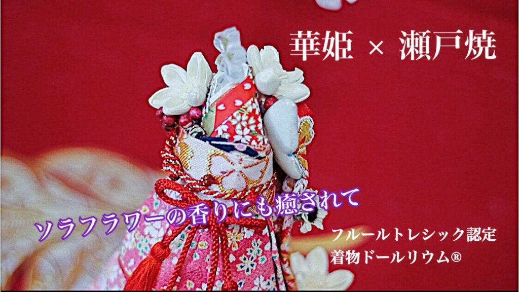 華姫×瀬戸焼