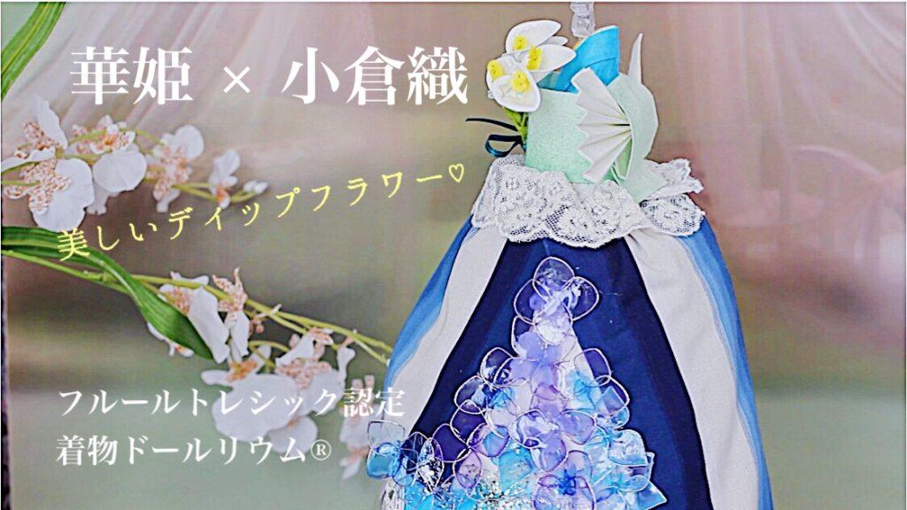 華姫×小倉織