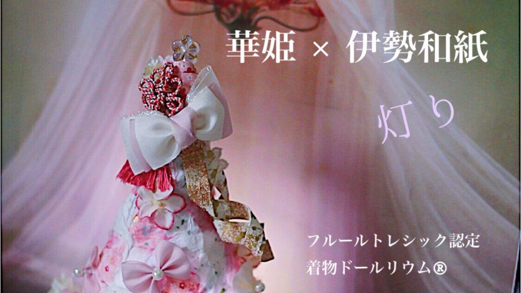 華姫×伊勢和紙