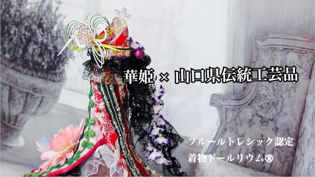 着物ドールリウム 華姫