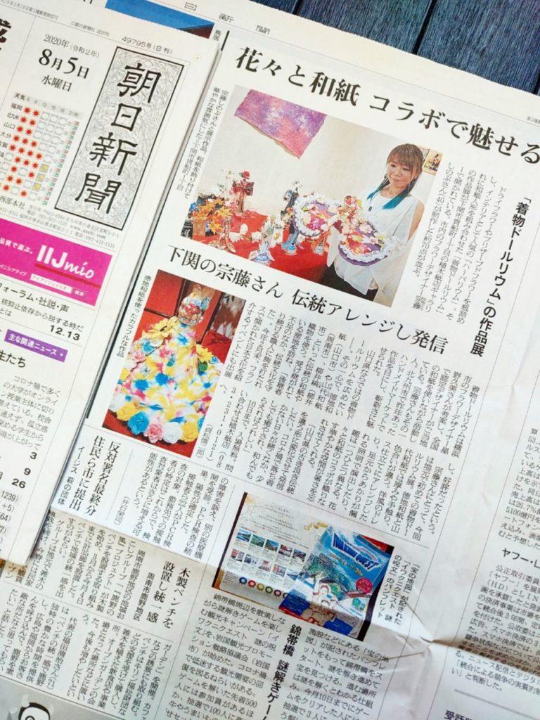 朝日新聞に掲載