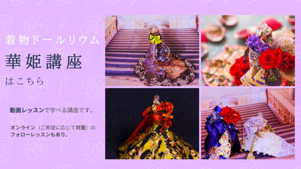 着物ドールリウム華姫®︎講座