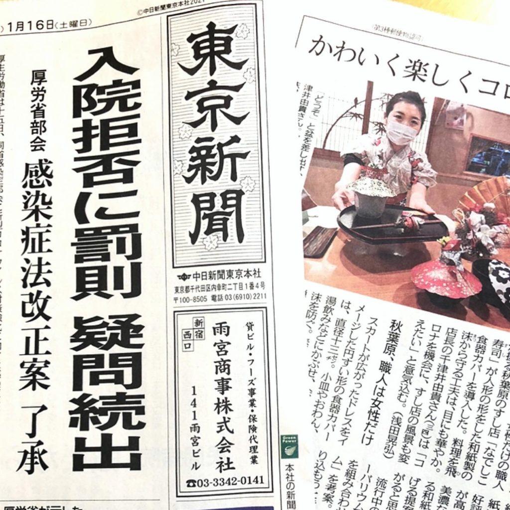 東京新聞に掲載