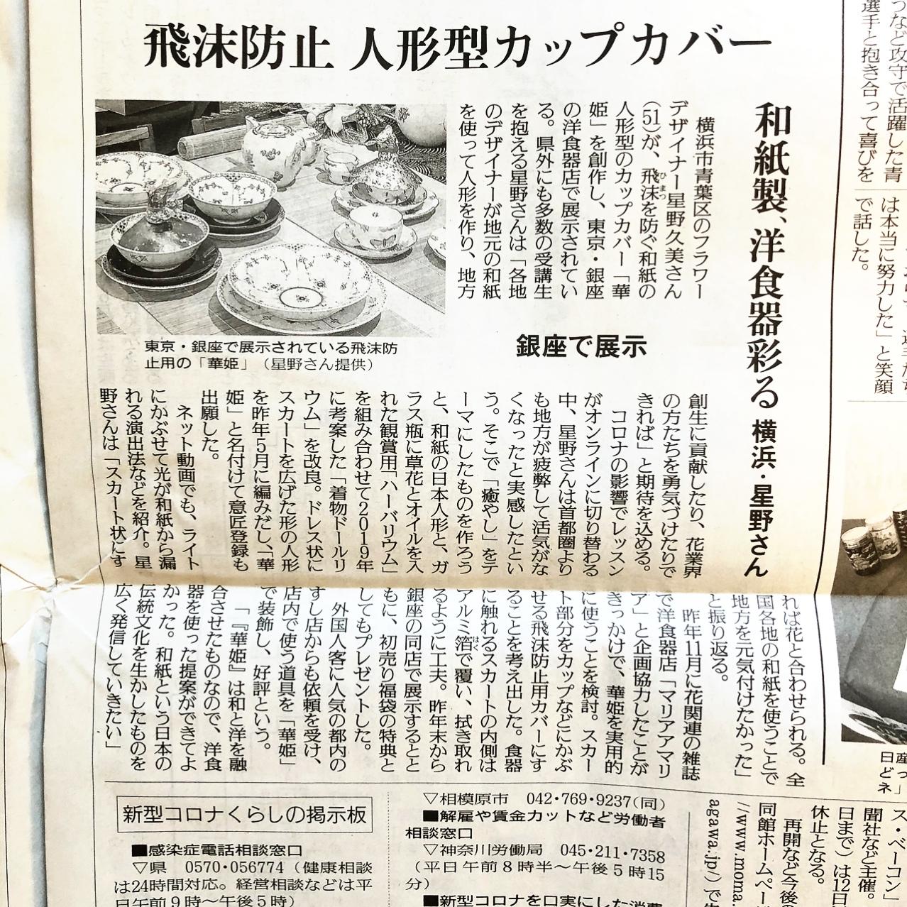 読売新聞に掲載