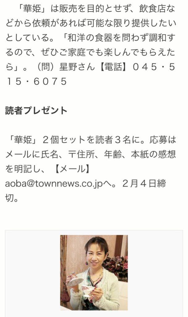 タウンニュース掲載