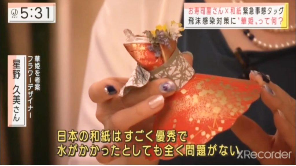 テレビ朝日スーパーJチャンネルで放映