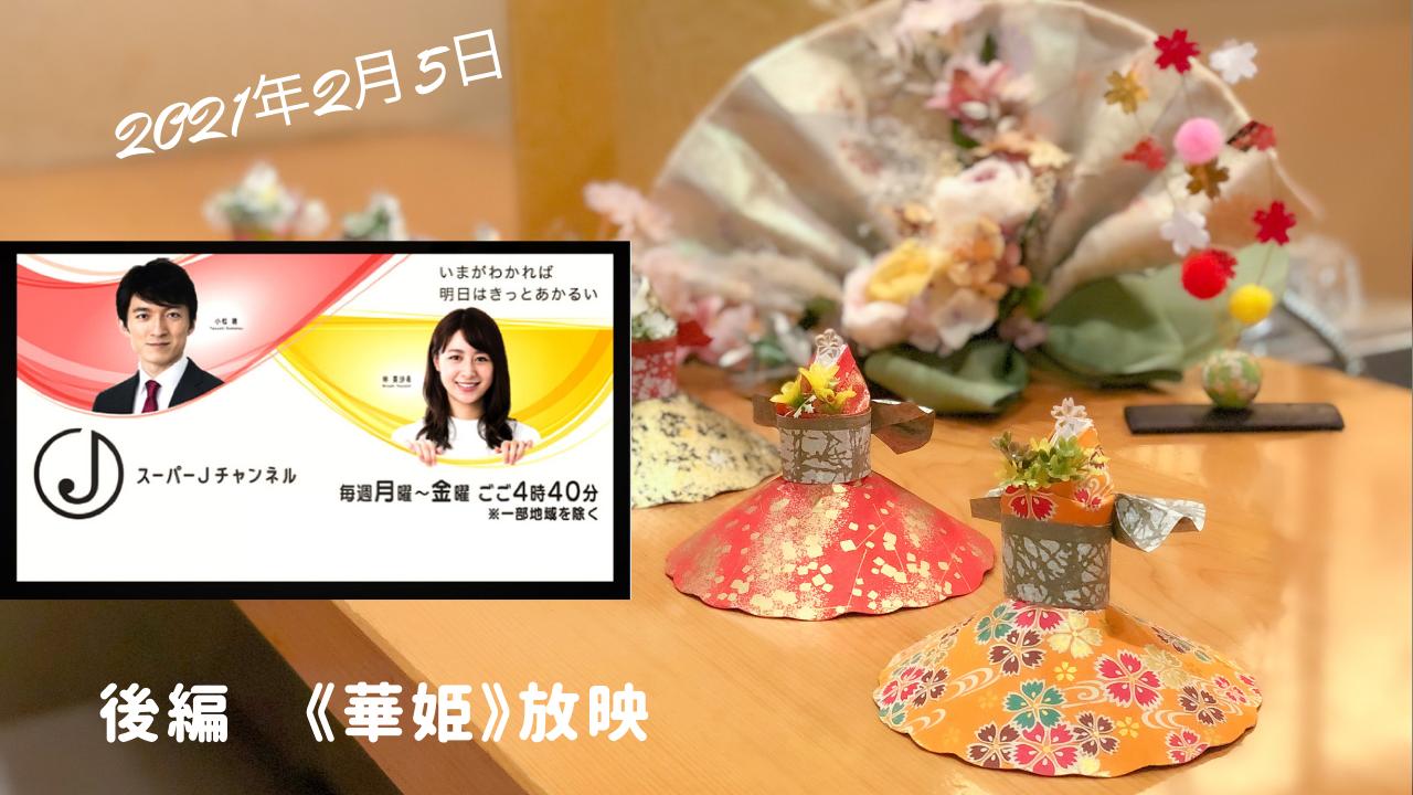 テレビ朝日スーパーJチャンネル放映