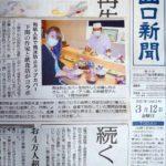 山口新聞に掲載