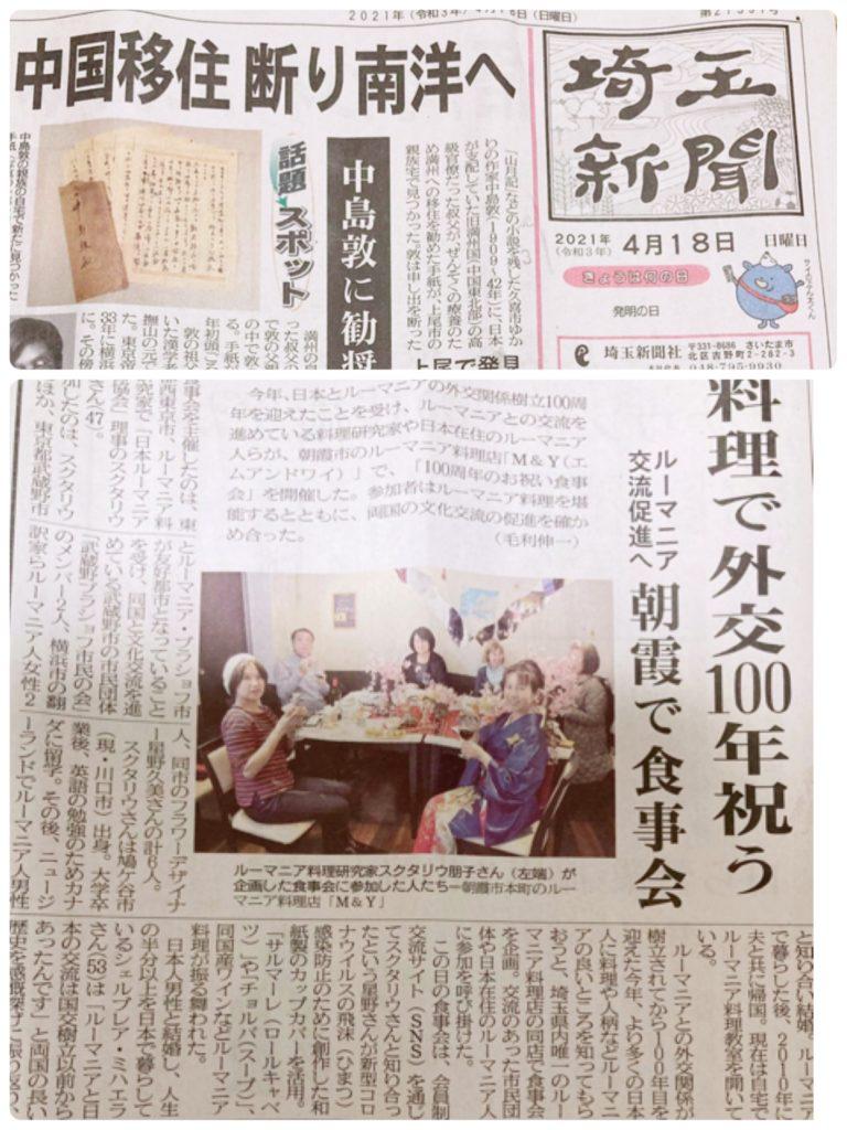 埼玉新聞掲載