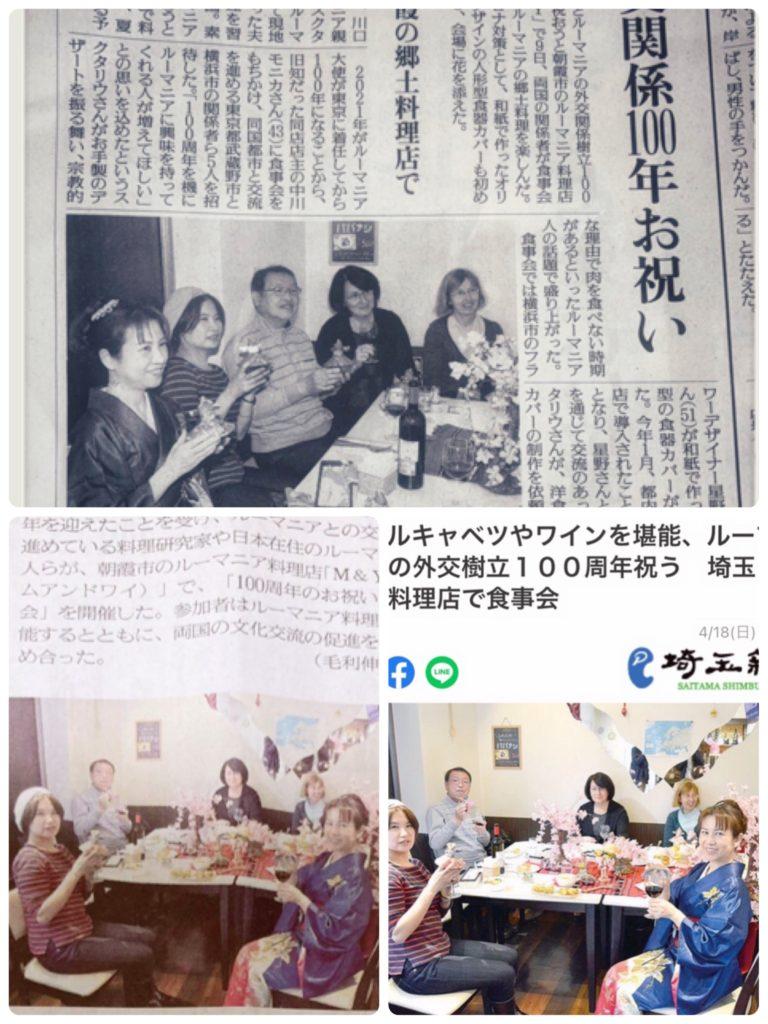 読売新聞、埼玉新聞、Yahoo!ニュースに掲載されました