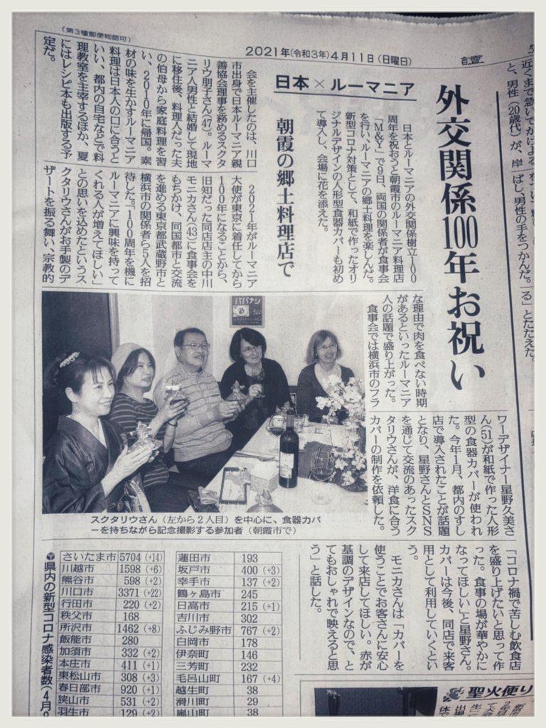 読売新聞掲載(日本×ルーマニア外交関係お祝い)