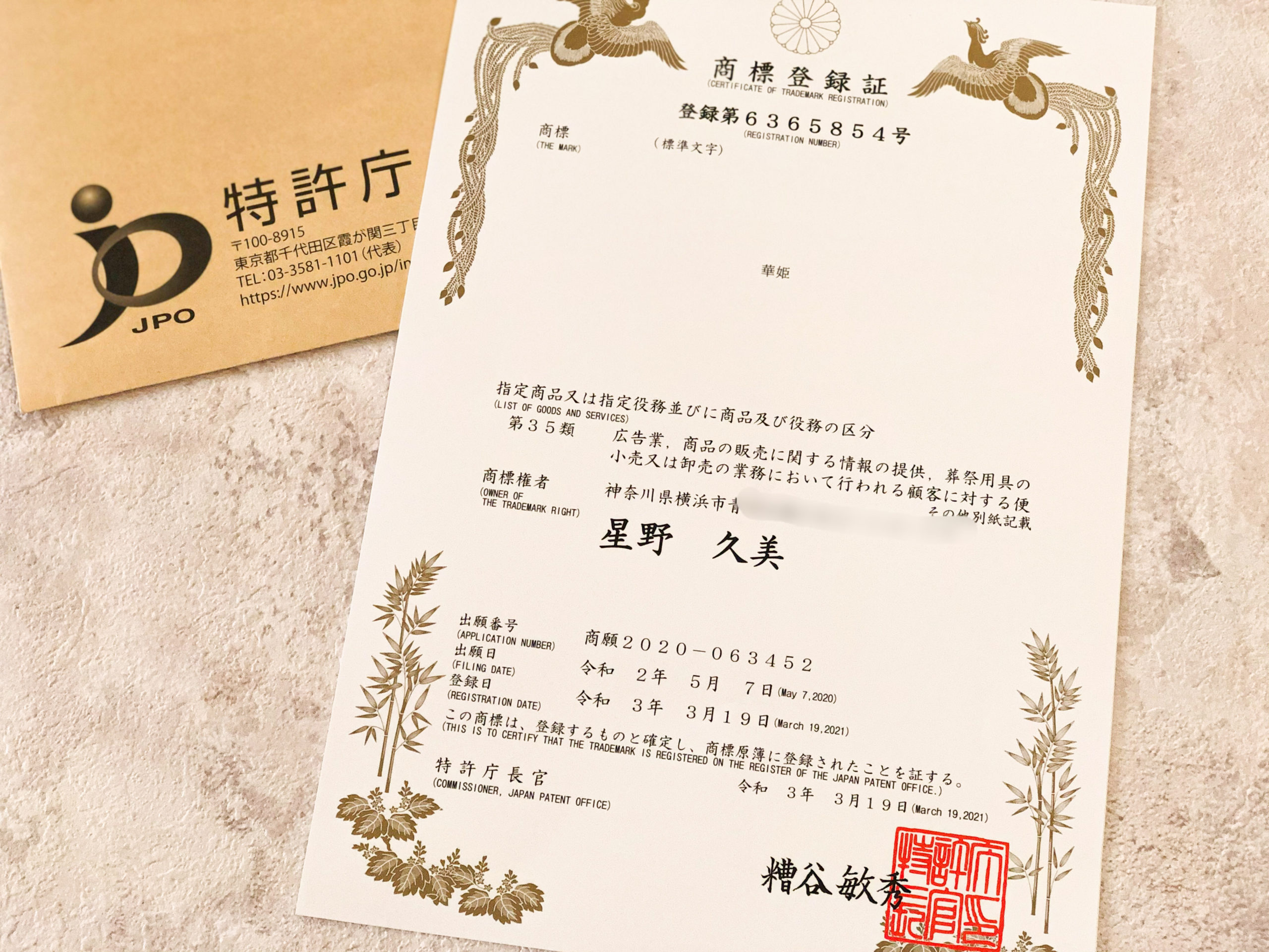 華姫®︎ 商標登録証