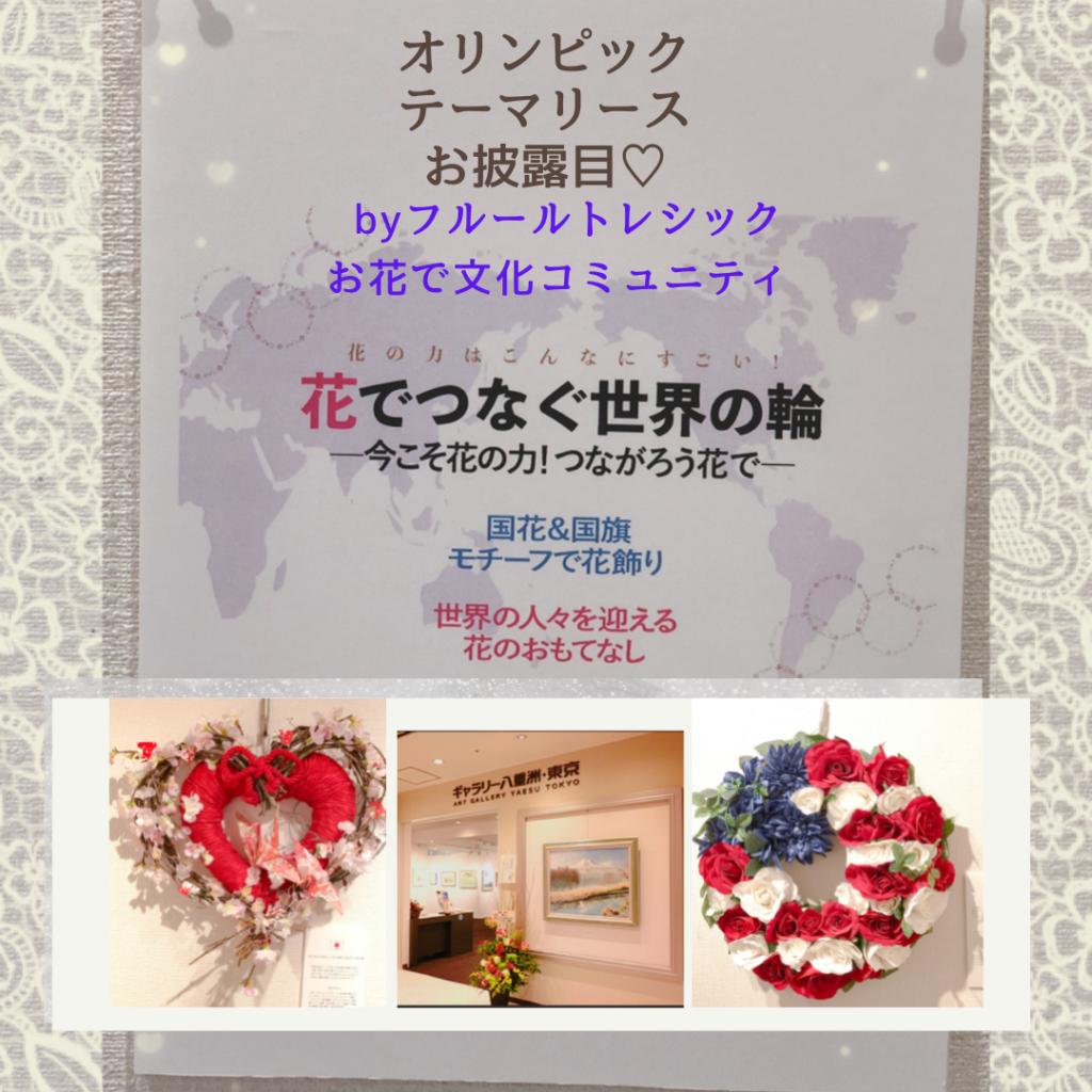 八重洲東京ギャラリー展示