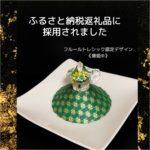 ふるさと納税返礼品 奈良県生駒市